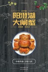 阳澄湖大闸蟹美食海报