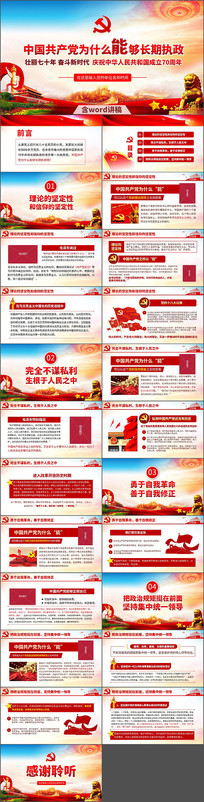 中国共产党为什么能够长期执政PPT