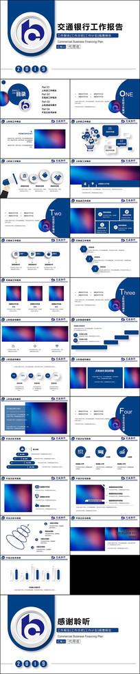 中国交通银行百年交行工作汇报PPT模板