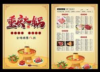 重庆火锅菜单