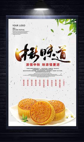 中秋味道月饼促销海报