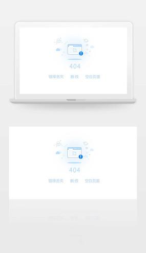 404链接丢失网页ui