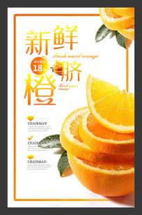 创意脐橙促销海报模板