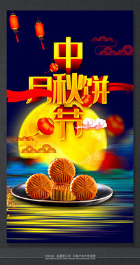 传统中秋月饼活动促销海报