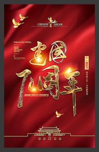 大气建国70周年国庆节宣传海报