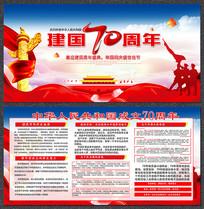 大气建国70周年展板宣传
