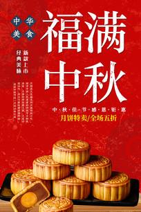 福满中秋节日促销海报