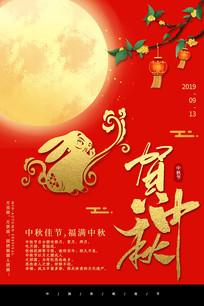 贺中秋节日宣传海报