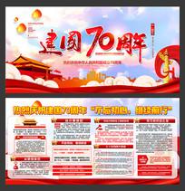 建国70周年党建宣传展板模板