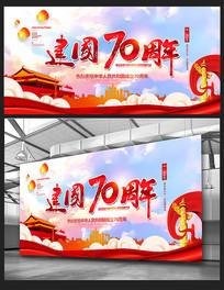 建国70周年国庆节海报模板
