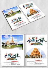 简约泰国旅游画册封面设计