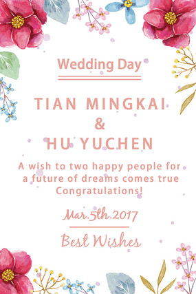 时尚水彩花卉婚礼水牌设计