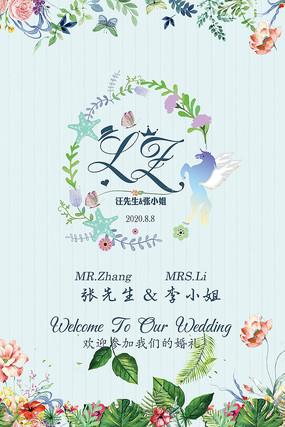 田园风婚礼水牌设计