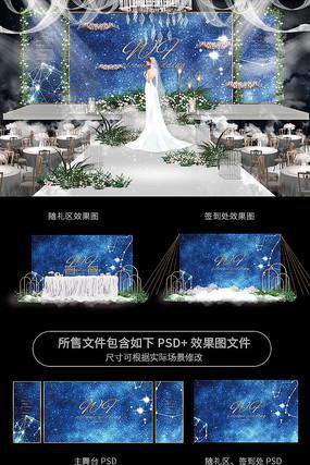 唯美星空主题婚礼效果图背景板