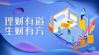 原创元素金融理财banner