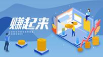原创组图金融25d理财banner