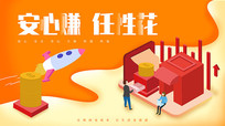 原创组图金融banner