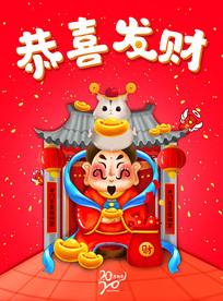 原创组图新年鼠年财神恭喜发财海报