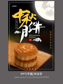 中秋月饼微信朋友圈海报