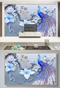 3D家和富贵立体浮雕孔雀玉兰花电视背景墙