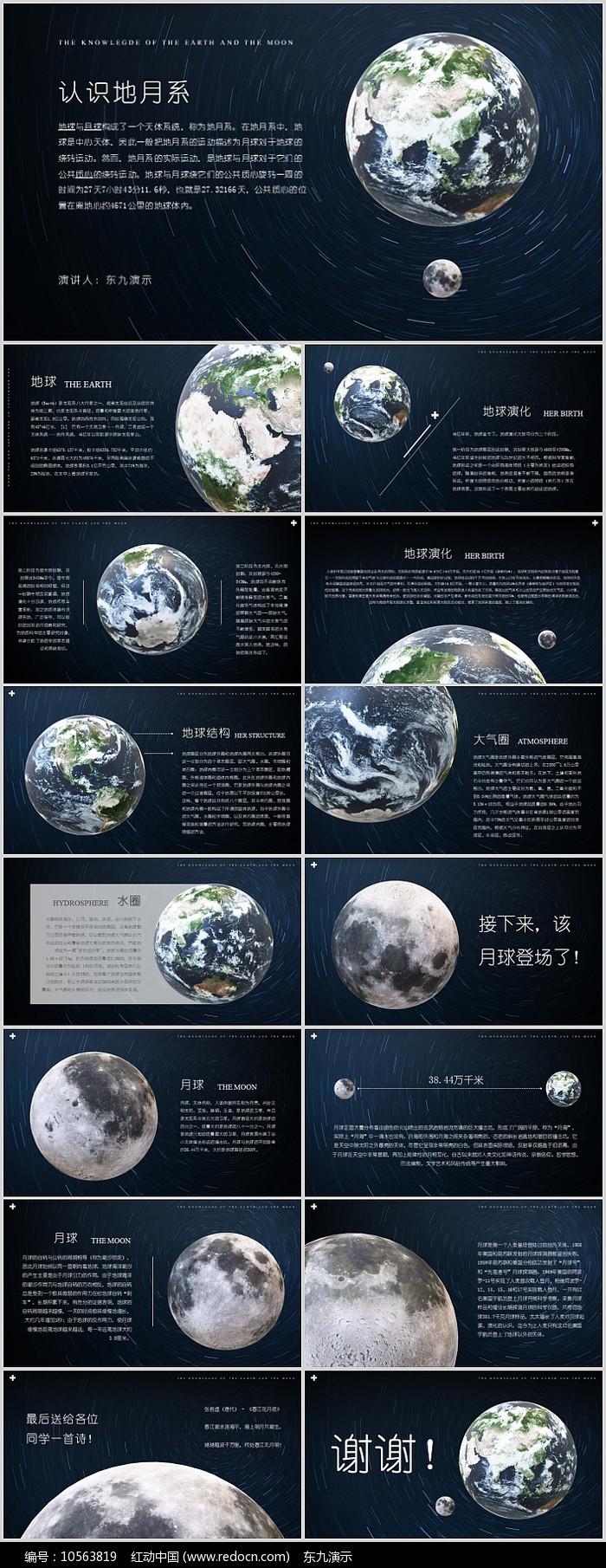 3d平滑动态地月知识教育PPT模板图片