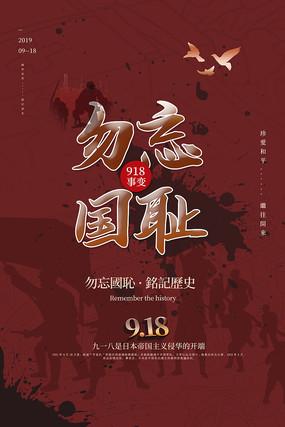 918勿忘国耻节日海报