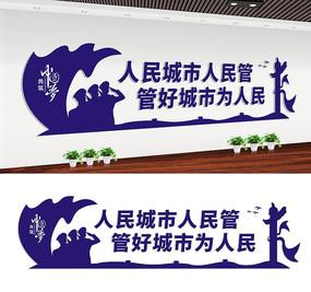 城管文化墙宣传标语