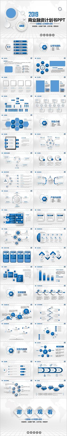 创意蓝色商业企业融资计划书ppt