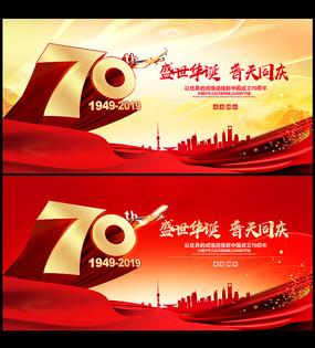 大气101国庆节建国70周年舞台背景板