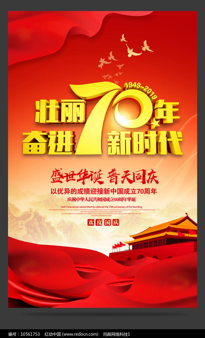 大气101国庆节建国70周年宣传海报设计图片