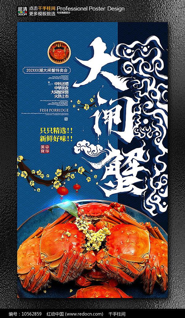大闸蟹新品上市促销宣传海报图片