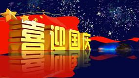 动态喜迎国庆节日背景视频素材