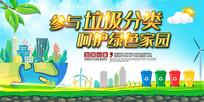 高端垃圾分类环境海报