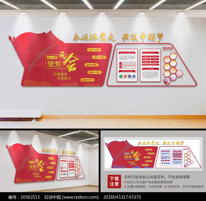 共筑中国梦十九大聚焦两会文化墙图片