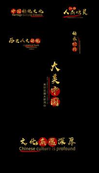 黄金水墨中国风文字字幕AE模板