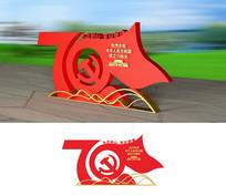 户外建国70周年国庆雕塑文化墙