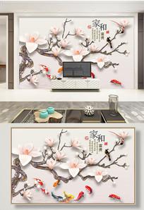 家和富贵3D玉兰花九鱼图电视背景墙