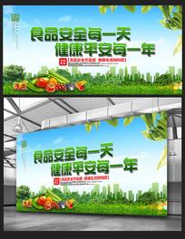 绿色食品安全标语宣传展板