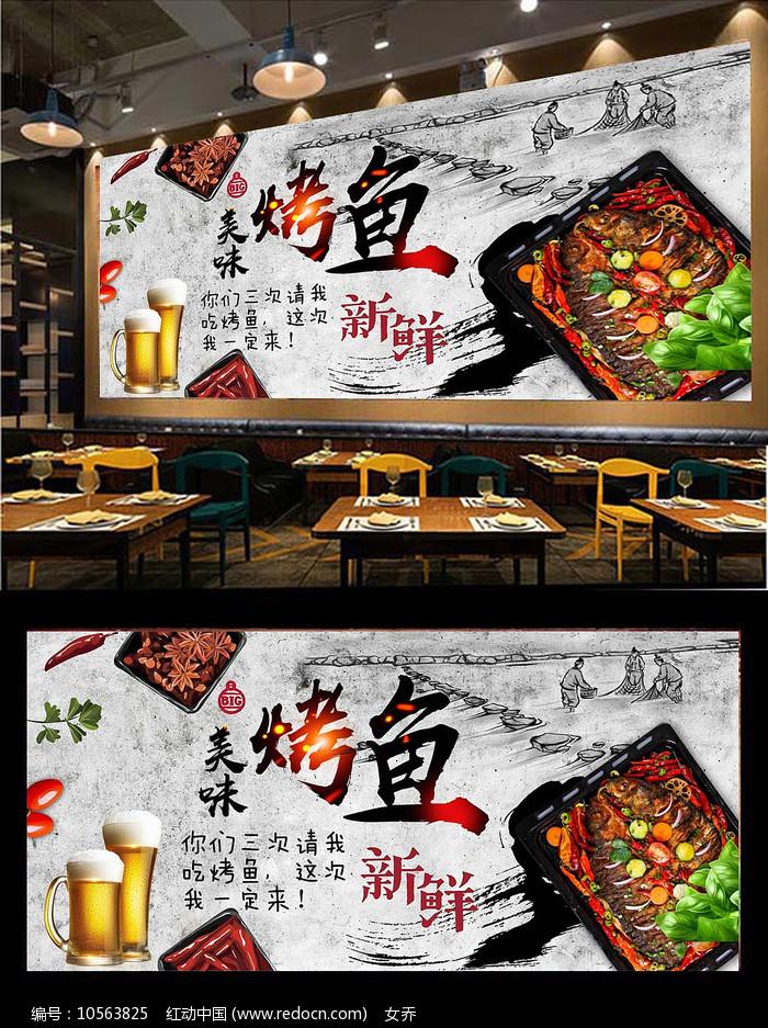 美味烤鱼背景墙图片