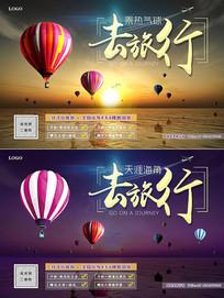 去旅行旅行社广告海报设计