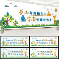 校园宣传文化墙设计