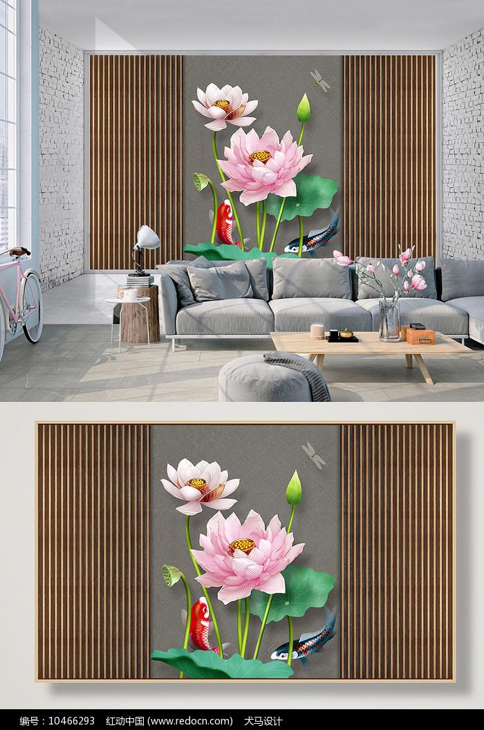 新中式荷花富贵鲤鱼3D立体背景墙图片