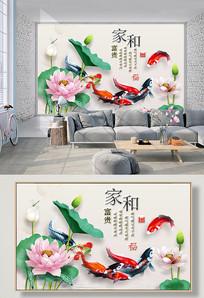 新中式家和富贵荷花九鱼图3D立体背景墙