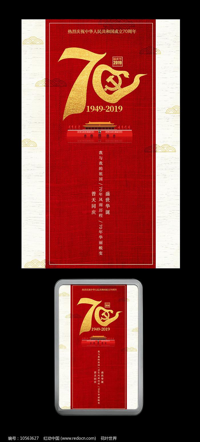 新中式简约建国70周年国庆海报图片