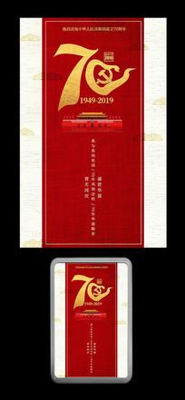 新中式简约建国70周年国庆海报