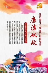 中国风水墨风党建廉洁修身宣传展板