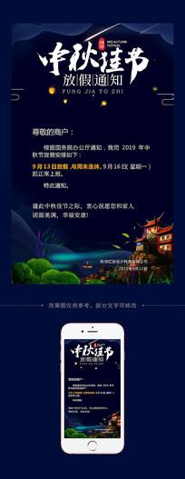 中秋节放假通知手机端海报
