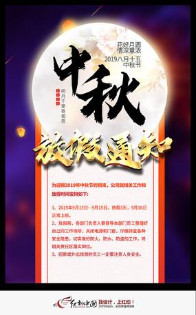 中秋国庆放假海报