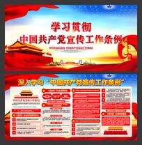 大气中国共产党宣传工作条例展板