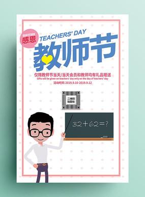 简约教师节海报